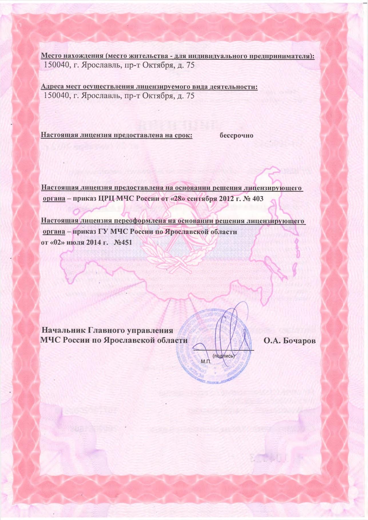 Лицензия на осуществление деятельности по монтажу, теническому обслуживанию и ремонту средств обеспечения пожарной безопасности зданий и сооружений